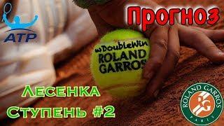 ПРОГНОЗ НА ТЕННИС НА СЕГОДНЯ | Ставки на теннис | Прогноз на теннис | Ролан Гаррос | #2