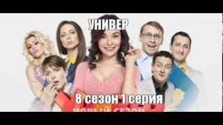 Универ 8 Сезон 1 Серия