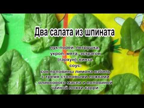 Рецепты со шпинатом Все рецепты России