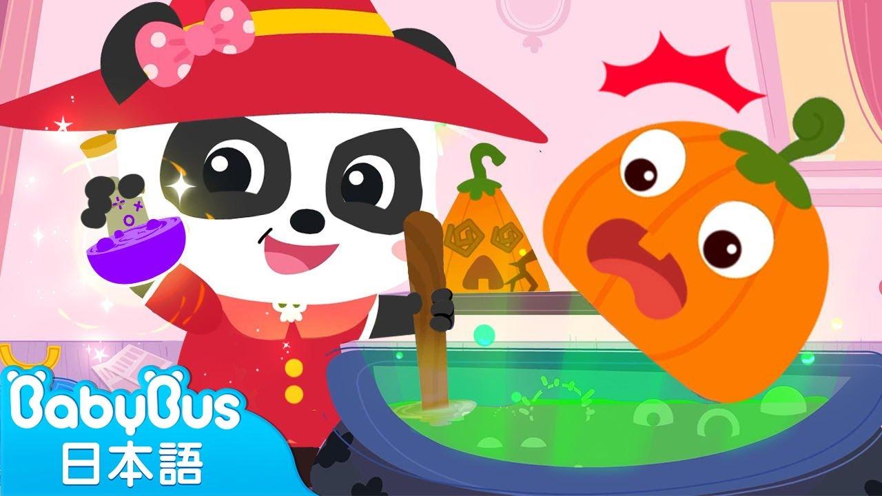 いたずらかぼちゃ   ハロウィンソング   すうじのうた   赤ちゃんが喜ぶ歌   子供の歌   童謡   アニメ   動画   ベビーバス  BabyBus