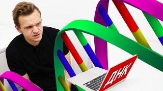 МОИ ГЕНЫ (тест ДНК)