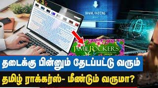 தமிழ்ராக்கர்ஸ் இணையதளத்தை வடிவமைத்தது இவர்தான்..   Tamilrockers Facts
