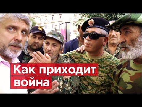 Репортаж из столицы Армении. Первые часы новой карабахской войны