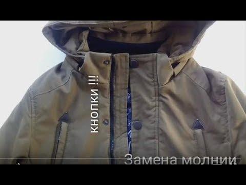 Как поменять молнию на куртке с кнопками