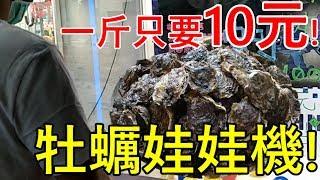 [萬董夾娃娃#27]蚵仔一斤只要10元!!牡蠣娃娃機!!我也來挑戰吃100顆??