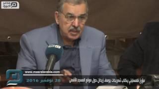 مصر العربية | مؤرخ فلسطيني يكذب تصريحات يوسف زيدان حول موقع المسجد الأقصى