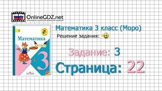 Страница 22 Задание 3 – Математика 3 класс (Моро) Часть 1