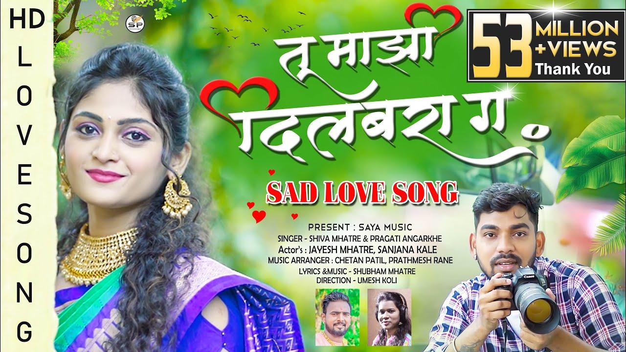 Tu Mazi Dilbara G| तू माझी दिलबरा |Shiva Mhatre | Pragati Angarkhe |Jayesh Mhatre Official Love Song