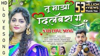 Tu Mazi Dilbara G| तू माझी दिलबरा |Shiva Mhatre | Pragati Angarkhe |Jayesh Mhatre Official Song