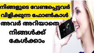 how to track your friends call's in Android phone Malayalam