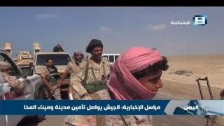 مراسل الإخبارية: الجيش اليمني يواصل تأمين مدينة وميناء المخا