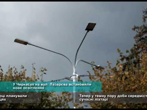 Телеканал АНТЕНА: У Черкасах на вул  Лазарєва встановили нове освітлення