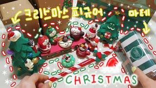 [문구하울] 크리스마스 피규어랑 스타벅스 MD 같이 구…