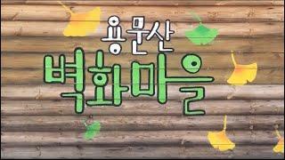 용문산 벽화마을에 다녀왔어요 Yongmunsan Mur…