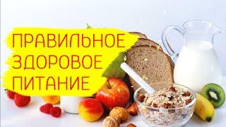 Правильное здоровое питание. Рецепты здорового питания для похудения. [Галина Гроссманн]
