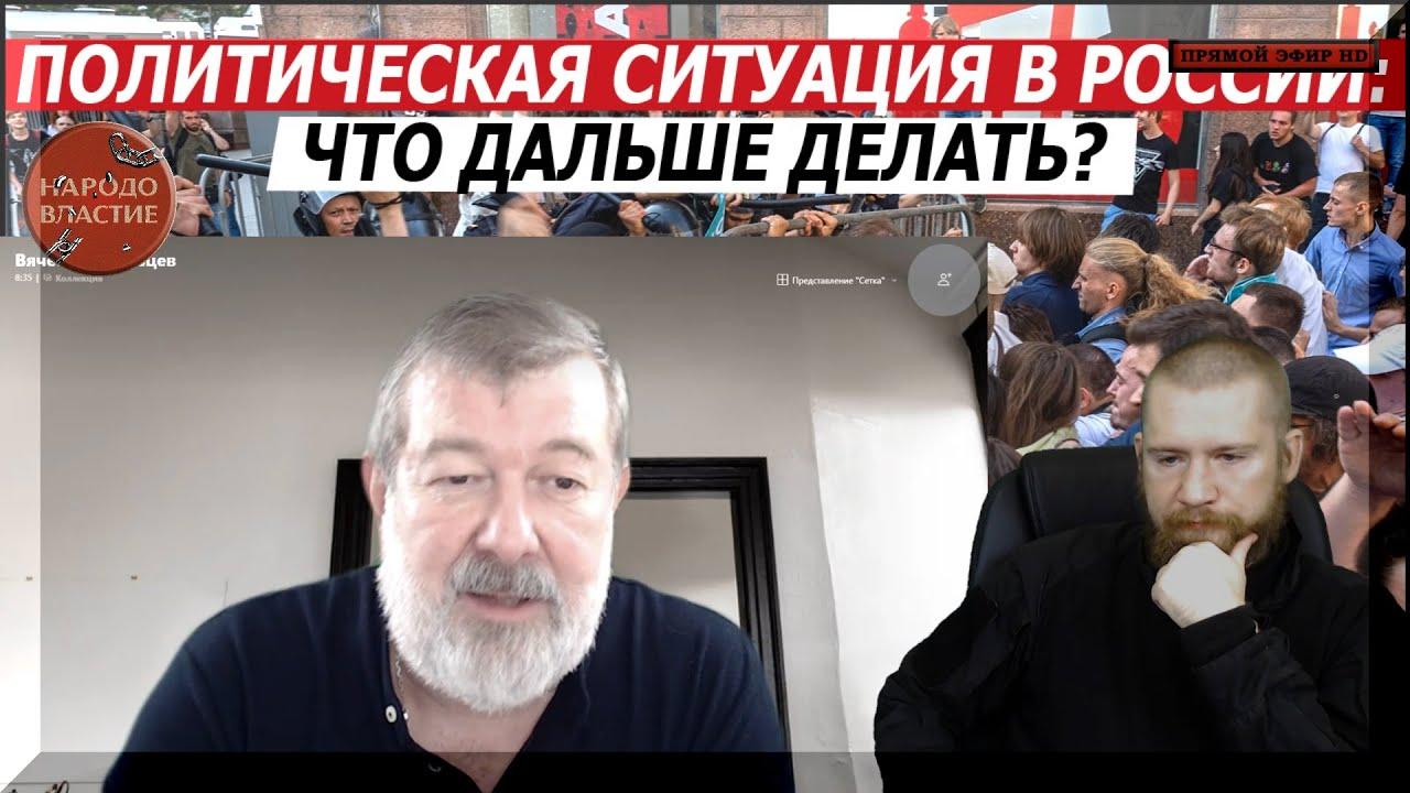 ПОЛИТИЧЕСКАЯ СИТУАЦИЯ В РОССИИ. ЧТО ДЕЛАТЬ ДАЛЬШЕ