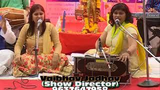 Jadhav Sisters Jiwnat Aasa Din Yava