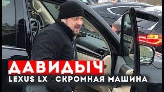 Давидыч - Lexus Lx570 -  Скромная Машина