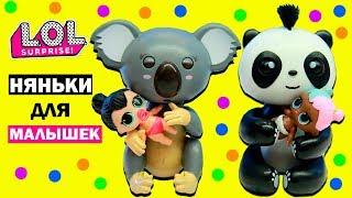 НЯНЬКИ для кукол ЛОЛ СЮРПРИЗ Аналог Fingerlings ПАНДА и КОАЛА живые игрушки ОБЗОР | Хочу подарок #15