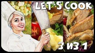 ✿ LET`S COOK ✿ 3 Блюда из 1 Курицы (+ разделка) ♥