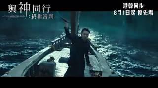 《與神同行:終極審判》香港預告