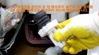 4kg 크리스탈세탁기 배수밸브 청소 및 교체방법