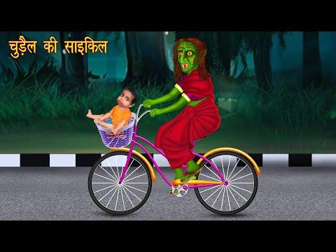 Chudail Ki Cycle   Dayan   Hindi Cartoon   Stories in Hindi   Horror Stories   Hindi Kahaniya