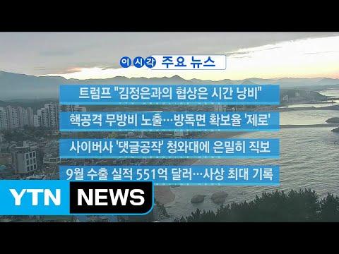 "[YTN 실시간뉴스] 트럼프 ""김정은과의 협상은 시간 낭비"" / YTN"