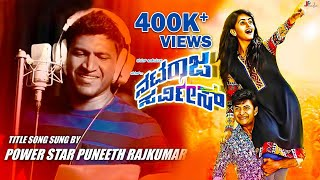 Download Hindi Video Songs - Nataraja Service - Power Star Puneeth Rajkumar sings | New Kannada Movie Songs 2016
