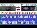 Airtel DTH Remote Pair(Sync) With TV Remote ! How to Reset Airtel Remote