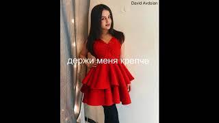 Ани Варданян - держи меня крепче ( Премьера Трека )