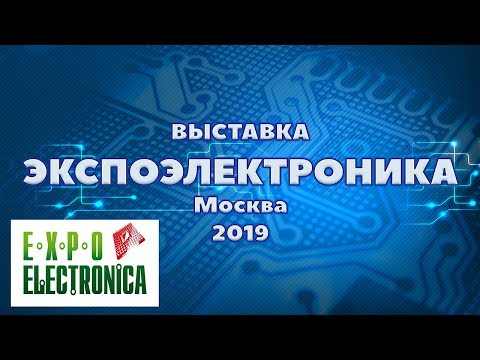 Выставка ЭКСПОЭЛЕКТРОНИКА Москва 2019