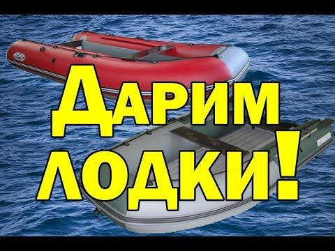 Розыгрыш призов !!!!Лодки на халяву!! У нас 50 000 друзей