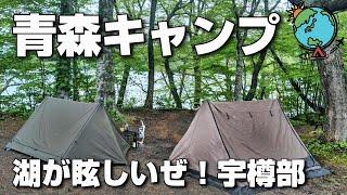 絶景と噂される湖畔のキャンプ場が想像以上に気持ちよかった!