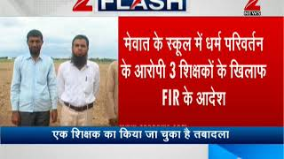 Mewat, Haryana: FIR against 3 teachers who forced students for religion conversion