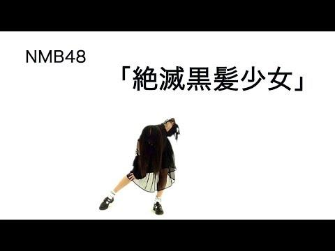 【はるたん先生】NMB48「絶滅黒髪少女」振り付けて踊ってみた【オリジナル振り付け】 / HKT48[公式]