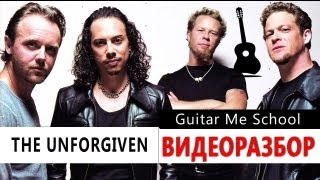 METALLICA - The Unforgiven - acoustic cover by Alexander Chuyko