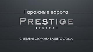Гаражные ворота Prestige от ALUTECH (web, 20 сек)