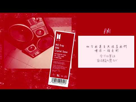 【認聲日繁中字】BTS (防弾少年団) 'Crystal Snow -Japanese Ver.-'