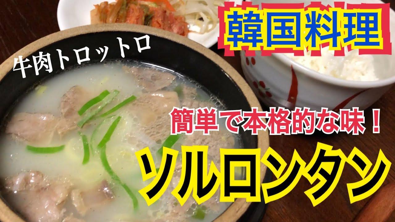 【韓国レシピ】ソルロタン作り方白ごはんと最高に合う牛肉スープ說렁탕만들기韓国風ビーフスープSeolleongtang