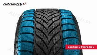 Обзор зимней шины Goodyear UltraGrip Ice 2 ● Автосеть ●