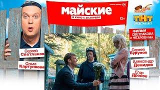 Жених | Майские '2016' - Русский Трейлер Смотреть Онлайн
