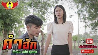 คำฮัก - แซ็ค ชุมแพ【Cover MV】