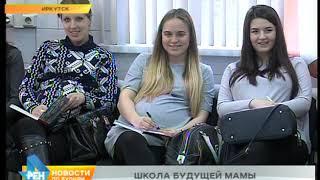 Новую профессию осваивают иркутянки в связи с бумом рождаемости в столице региона