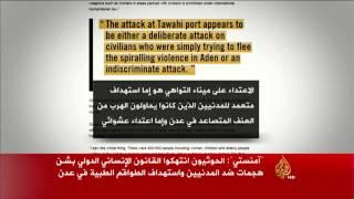 العفو الدولية: الحوثيون انتهكوا القانون الإنساني الدولي