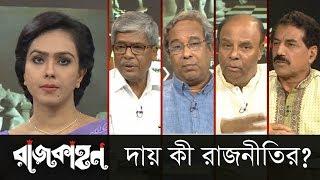 দায় কী রাজনীতির? || রাজকাহন || Rajkahon || DBC NEWS