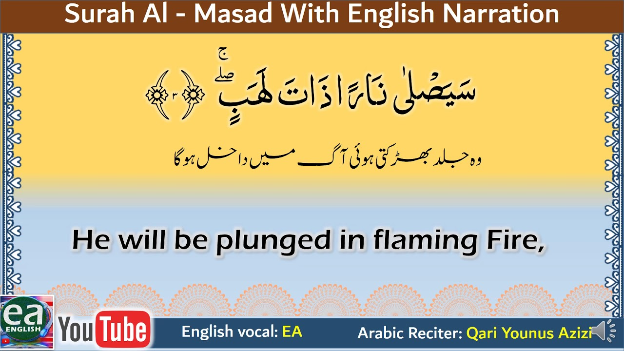 Quran 111 Surah Al Masad With English Translation - The Palm Fiber