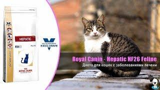 Ветеринарная диета для кошек с болезнями печени · Royal Canin Hepatic Feline