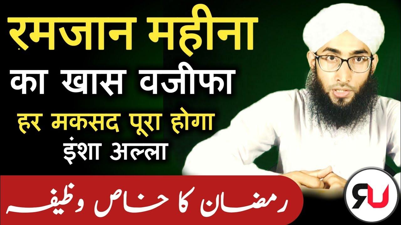 Youtube - Ramzan ka wazifa for hajat | Ramzan ka Powerful