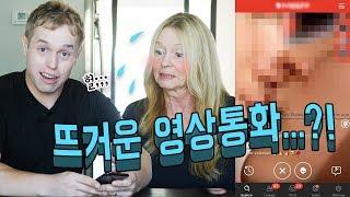 한국인이 조심해야 하는 언어교환앱 변태 특징 (feat. 리얼후기)